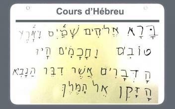 Les cours d'Hébreu à l'ACCI de Rennes